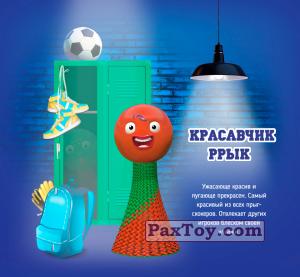 PaxToy Прыг Скокеры   Описание 06 КРАСАВЧИК РРЫК