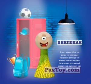 PaxToy Прыг Скокеры   Описание 08 ЦИКЛОПАН
