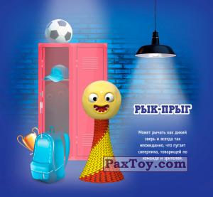 PaxToy Прыг Скокеры   Описание 14 РЫК ПРЫГ