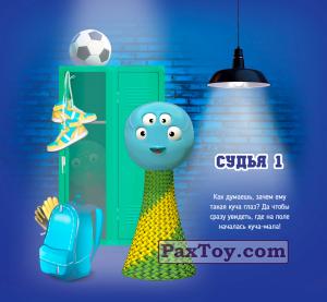 PaxToy Прыг Скокеры   Описание 15 СУДЬЯ 1