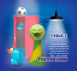 PaxToy Прыг Скокеры   Описание 18 СУДЬЯ 2