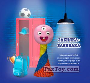 PaxToy Прыг Скокеры   Описание 22 ЗАБИЯКА ЗАБИВАКА