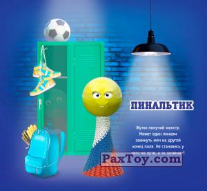 PaxToy Прыг Скокеры   Описание 24 ПИНАЛЬТИК