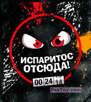 PaxToy.com - 01 из 20 Испаритос отсюда! из Cheetos: Funki punky 2011