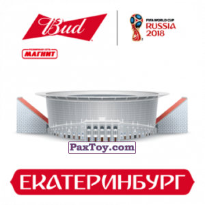 PaxToy.com - 02 Стадион - Екатеринбург из Магнит и Bud: Магниты 12 Стадионов