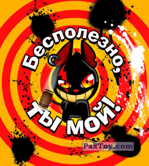 PaxToy.com - 03 из 20 Бесполезно, ты мой! из Cheetos: Funki punky 2011