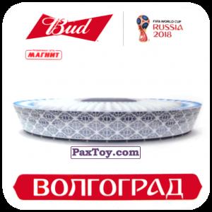 PaxToy.com - 04 Стадион - Волгоград из Магнит и Bud: Магниты 12 Стадионов