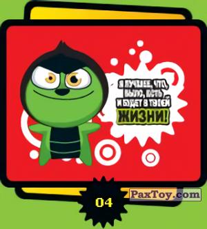 PaxToy.com - 04 Я лучшее что было, есть и будет у тебя в жизни! из Cheetos: Funki punky 2007