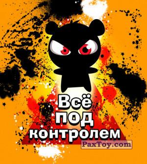 PaxToy.com - 04 из 20 Все под контролем из Cheetos: Funki punky 2011