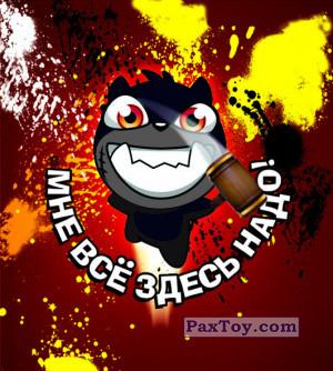 PaxToy.com - 05 из 20 Мне все здесь надо! из Cheetos: Funki punky 2011