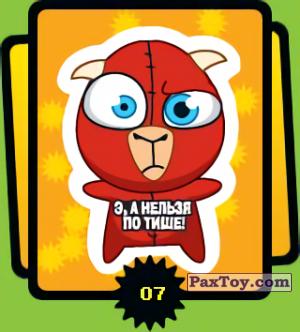 PaxToy.com - 07 Э, а нельзя потише! из Cheetos: Funki punky 2007