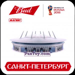 PaxToy.com - 07 Стадион - Санкт-Петербург из Магнит и Bud: Магниты 12 Стадионов