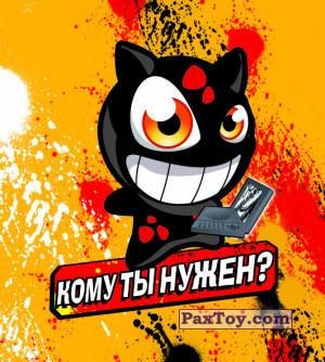 PaxToy.com - 07 из 20 Кому ты нужен? из Cheetos: Funki punky 2011