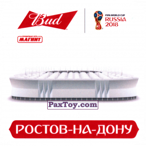 PaxToy.com - 08 Стадион - Ростов-на-Дону из Магнит и Bud: Магниты 12 Стадионов