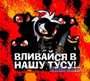 PaxToy.com - 08 из 20 Вливайся в нашу туcу! из Cheetos: Funki punky 2011