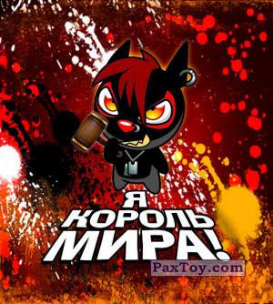 PaxToy.com - 09 из 20 Я король мира! из Cheetos: Funki punky 2011