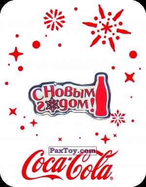 PaxToy.com - 1 C Новым Годом - 2016 Coca-Cola! из Coca-Cola: Получай и дари подарки с Coca-Cola!
