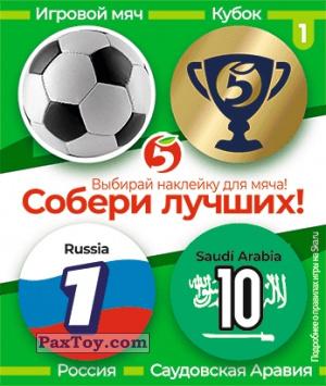 PaxToy.com - 1 Наклейка для мяча - Россия и Саудовская Аравия из Пятёрочка: Большой футбол в Пятёрочке