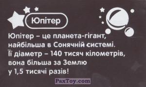 PaxToy.com - 1 Юпітер (Сторна-back) из Барни: Космічні пригоди з Барні
