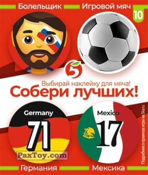 PaxToy.com - 10 Наклейка для мяча - Германия и Мексика из Пятёрочка: Большой футбол в Пятёрочке