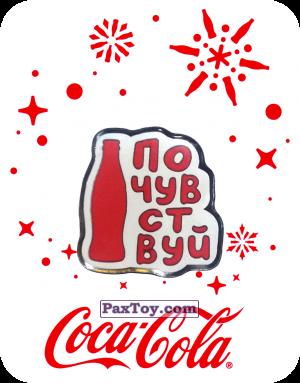 PaxToy.com - 10 Почувствуй - 2016 Coca-Cola! из Coca-Cola: Получай и дари подарки с Coca-Cola!