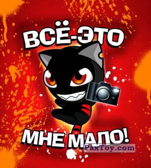 PaxToy.com - 10 из 20 Все-это мне мало! из Cheetos: Funki punky 2011