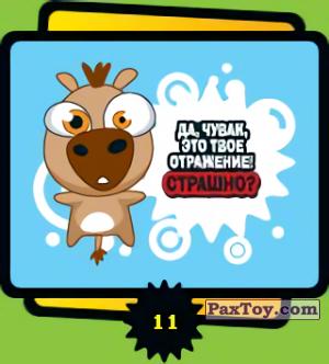 PaxToy.com - 11 Да, чувак, это твое отражение! Страшно? из Cheetos: Funki punky 2007
