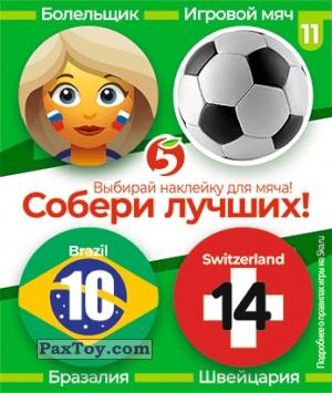 PaxToy.com - 11 Наклейка для мяча - Бразилия и Швейцария из Пятёрочка: Большой футбол в Пятёрочке
