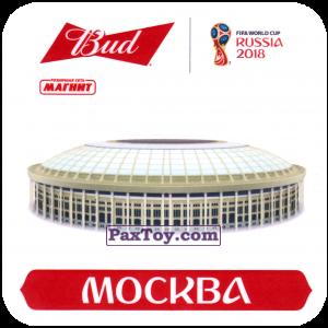 PaxToy.com - 11 Стадион - Москва из Магнит и Bud: Магниты 12 Стадионов
