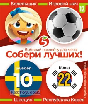 PaxToy.com - 12 Наклейка для мяча - Швеция и Республика Корея из Пятёрочка: Большой футбол в Пятёрочке