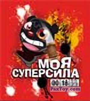 PaxToy.com - 12 из 20 Моя суперсила из Cheetos: Funki punky 2011
