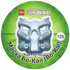 PaxToy.com - 125 Маска Бо-Кал (Bo-Kal) из Cheetos: Bionicle 2003