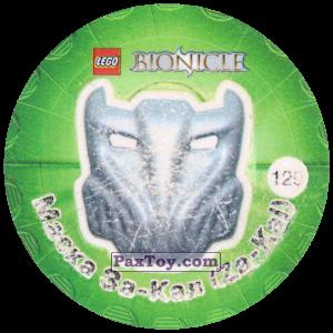 PaxToy.com - 129 Маска За-Кал (Za-Kal) из Cheetos: Bionicle 2003