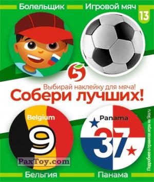 PaxToy.com - 13 Наклейка для мяча - Бельгия и Панама из Пятёрочка: Большой футбол в Пятёрочке