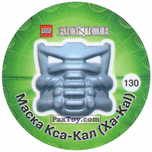 PaxToy.com - 130 Маска Кса-Кал (Xa-Kal) из Cheetos: Bionicle 2003