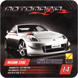 PaxToy.com - 14 NISSAN 350Z из Дон Кидо: Motomania / Мотомания / Мотоманія