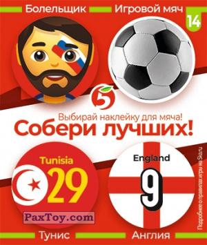 PaxToy.com - 14 Наклейка для мяча - Тунис и Англия из Пятёрочка: Большой футбол в Пятёрочке