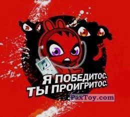 PaxToy.com - 14 из 20 Я победитос, Ты проигритос. из Cheetos: Funki punky 2011