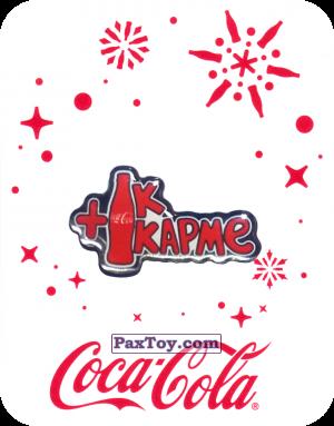 PaxToy.com - 15 + К карме - 2016 Coca-Cola! из Coca-Cola: Получай и дари подарки с Coca-Cola!