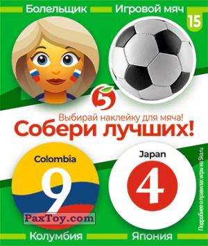 PaxToy.com - 15 Наклейка для мяча - Колумбия и Япония из Пятёрочка: Большой футбол в Пятёрочке