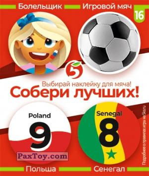 PaxToy.com - 16 Наклейка для мяча - Польша и Сенегал из Пятёрочка: Большой футбол в Пятёрочке