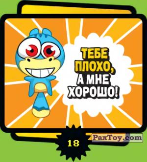 PaxToy.com - 18 Тебе плохо, а мне хорошо! из Cheetos: Funki punky 2007