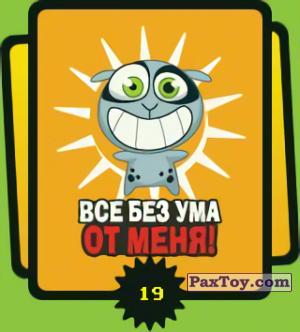 PaxToy.com - 19 Все без ума от меня! из Cheetos: Funki punky 2007