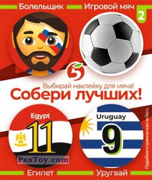 PaxToy.com - 2 Наклейка для мяча - Египет и Уругвай из Пятёрочка: Большой футбол в Пятёрочке