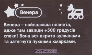 PaxToy.com - 2 Венера (Сторна-back) из Барни: Космічні пригоди з Барні