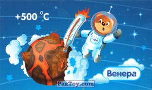 PaxToy.com - 2 Венера из Барни: Космічні пригоди з Барні