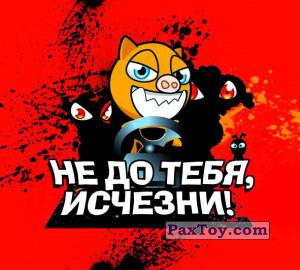 PaxToy.com - 20 из 20 Не до тебя, исчезни! из Cheetos: Funki punky 2011