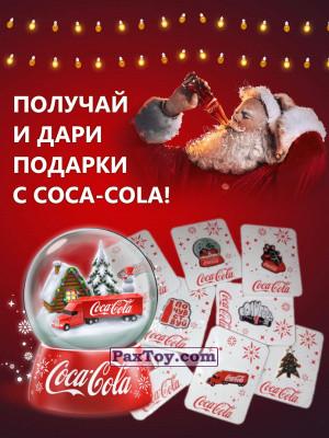PaxToy Coca-Cola: Получай и дари подарки с Coca-Cola!