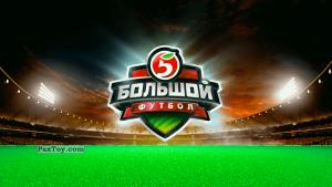 PaxToy 2018 Большой футбол в Пятёрочке   Постер 1