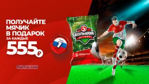 PaxToy 2018 Большой футбол в Пятёрочке   Постер 2